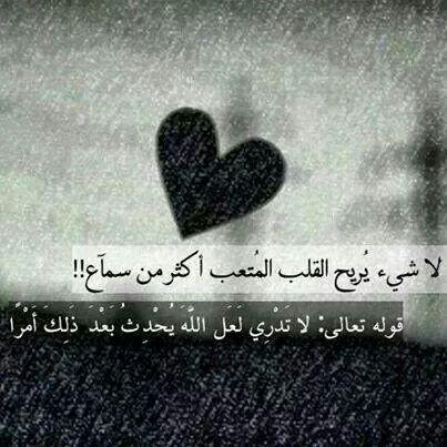 صورة كلام يؤلم القلب , كلام يوجع القلب