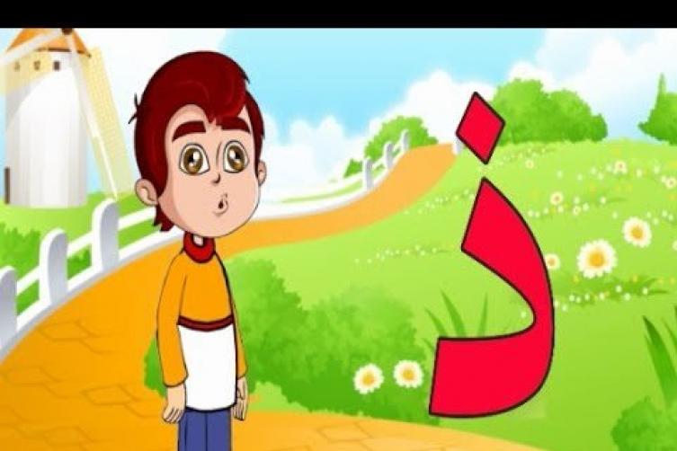 صور كلمات حرف ذ , تعليم الاطفال كلمات بحرف ذ