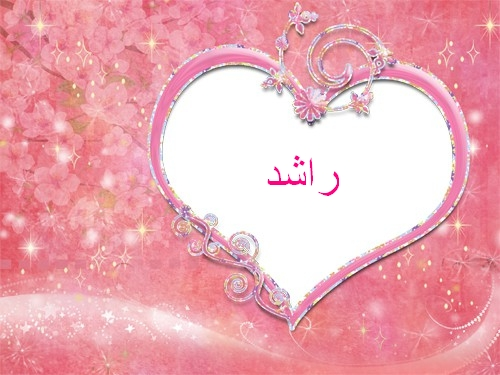 صورة معنى اسم رشيد , صفات وتعريف اسم راشد