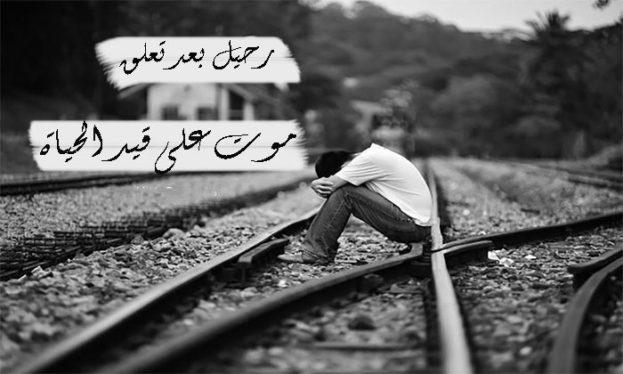 صور صور عن الحزن مكتوب عليها , صور حزينه مكتوب عليها
