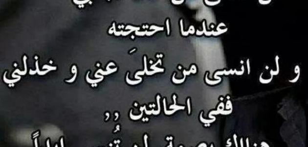 صورة كلام حب حزين عن الفراق , الفراق جرح لا دواء له
