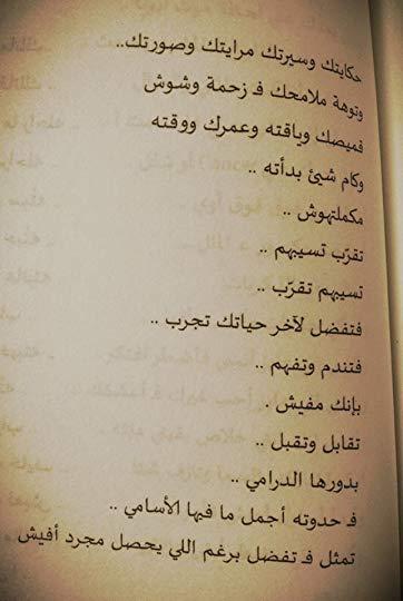 صورة شعر شعبي حزين , اشعار بالعاميه تؤلم القلب
