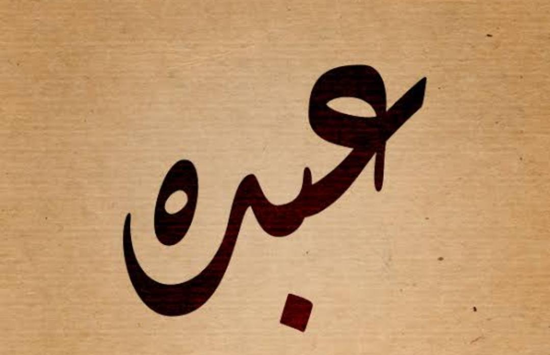 صورة اسماء فيس مزخرفة للشباب , صور لاسماء مزخرفة