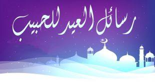 تهنئة العيد للحبيب , رسائل العيد لشريك الحياة