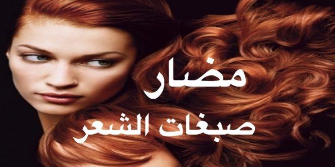 صور اضرار صبغ الشعر , الصبغة وما تسببه من تلف للشعر