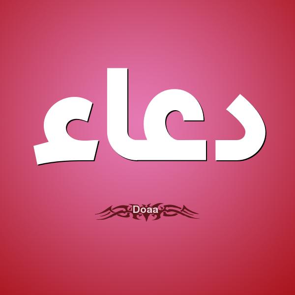صورة اسم دعاء بالصور , صور مزخرفة لاسم دعاء