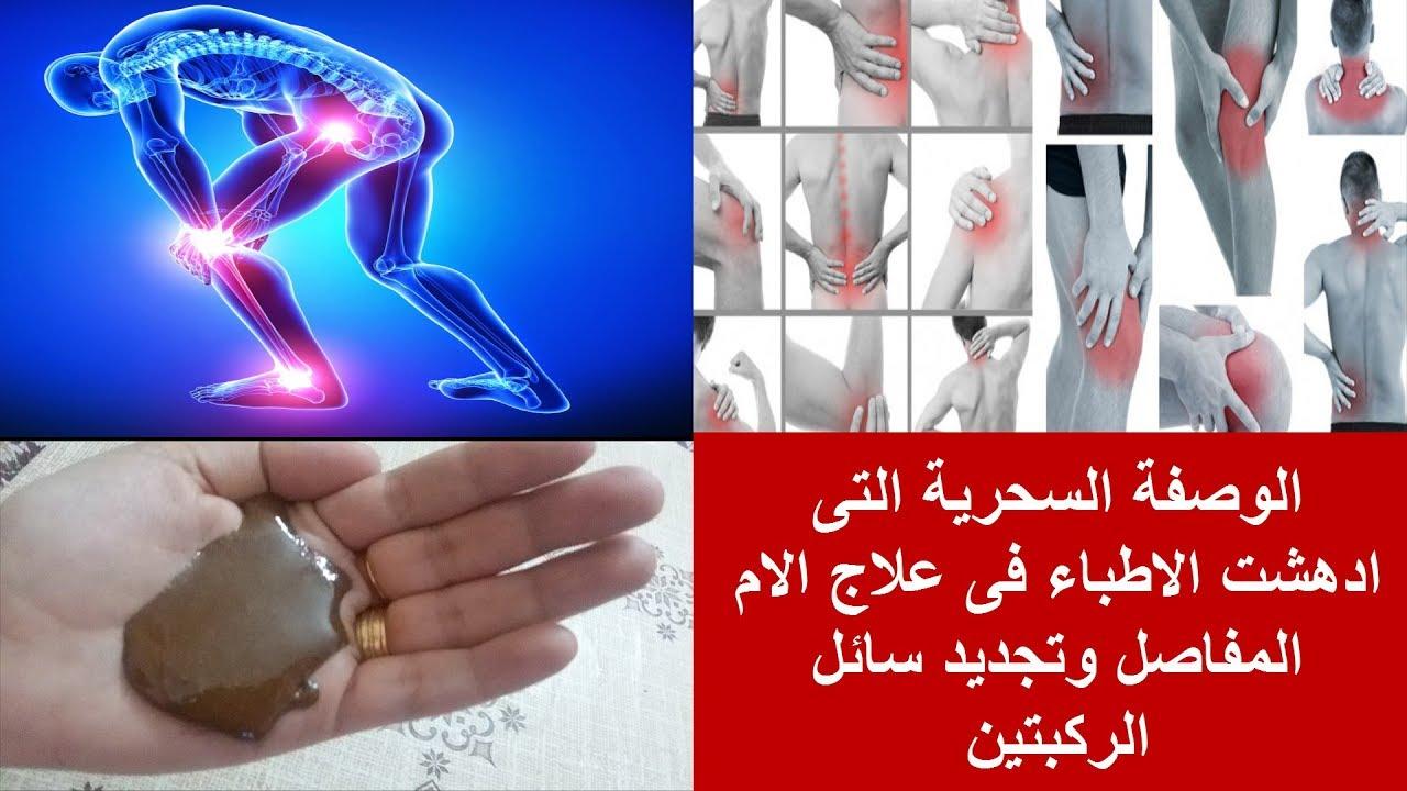 صورة علاج الام الركبة بالاعشاب , طرق علاج للركبة في متناول الجميع
