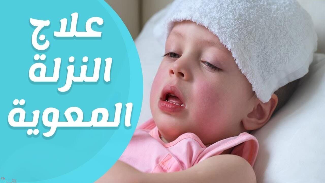 صورة علاج النزلة المعوية عند الاطفال , كيفية علاج النزلة المعوية عند الاطفال