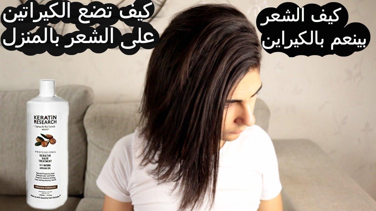 صور طرق فرد الشعر بالكيراتين , اسهل الطرق لاستخدام الكيراتين في البيت