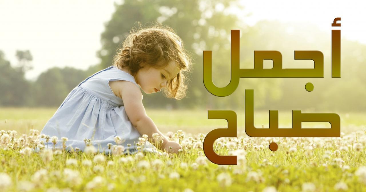 صورة كلام عن الصباح للحبيب , اسعد من تحب صباحا باجمل الكلمات
