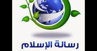 صور تردد قناة الرسالة الاسلامية , قناة الرسالة وترددها علي النايل سات