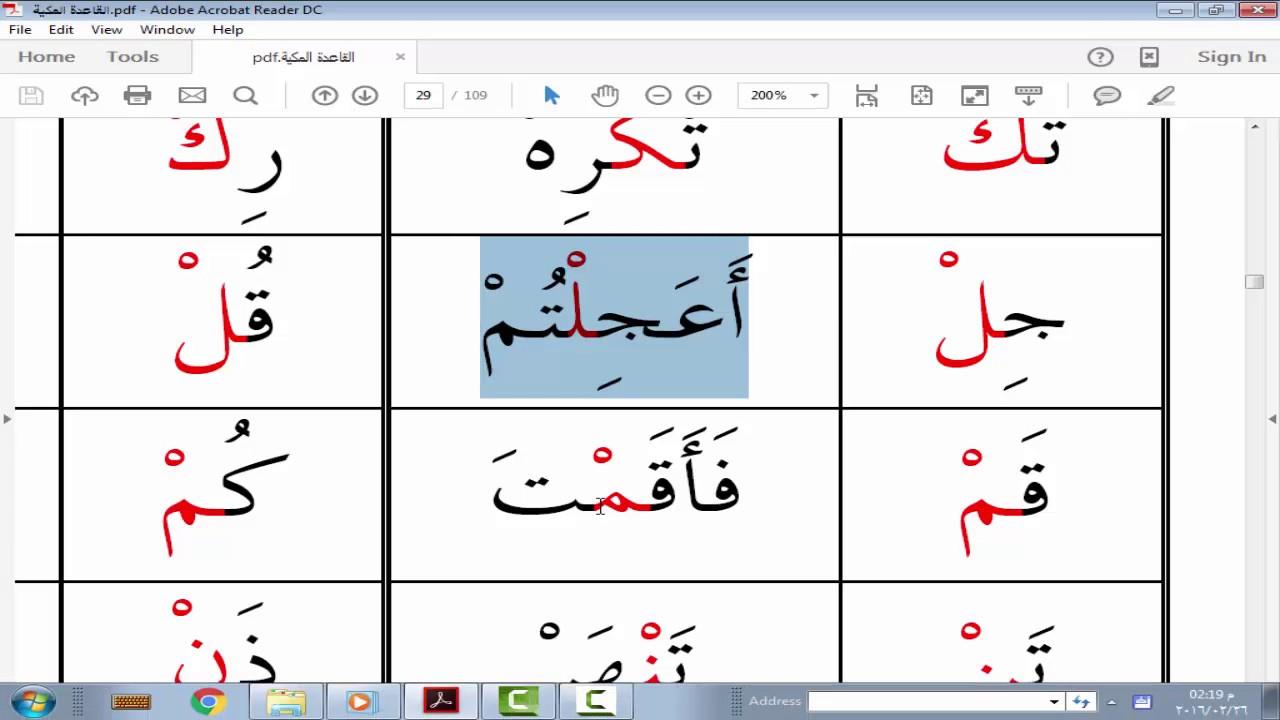 الحروف الساكنة في اللغة العربية , قواعد الحرف الساكن في اللغة - الغدر  والخيانة