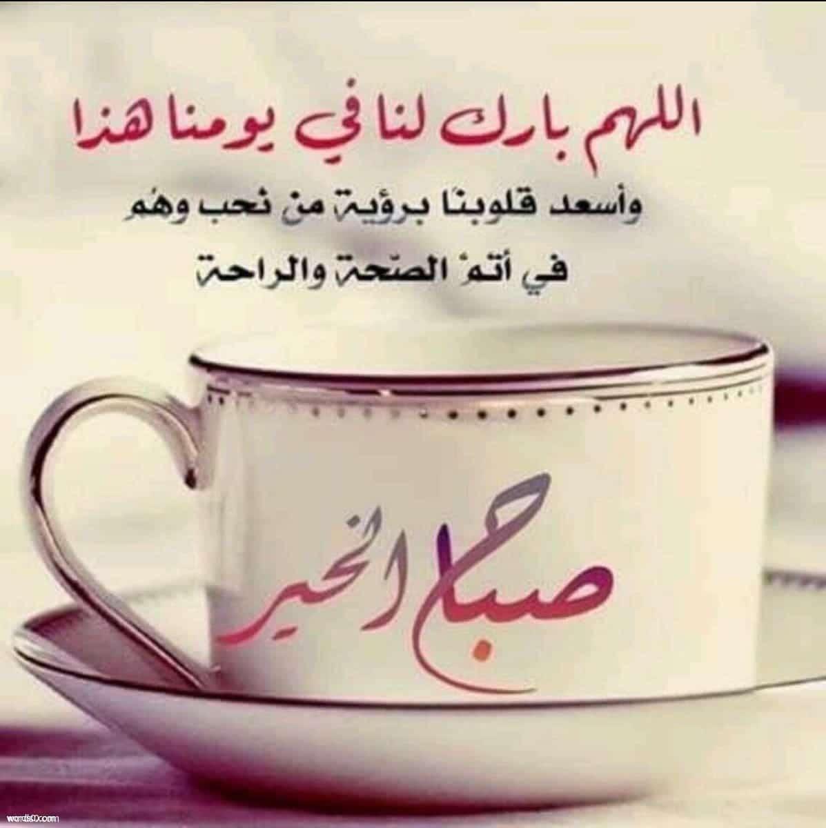 صورة كلمات صباح الخير للحبيب , عبارات حب تقال في الصباح