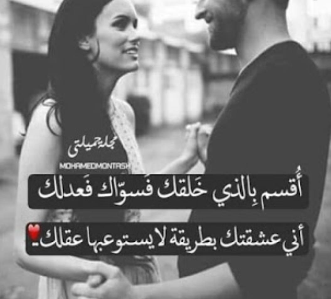 صورة كلام رومانسي جميل , كلام حب وغرام
