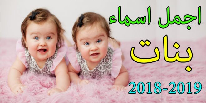 صور احدث اسامى بنات , اسماء فتيات جديدة
