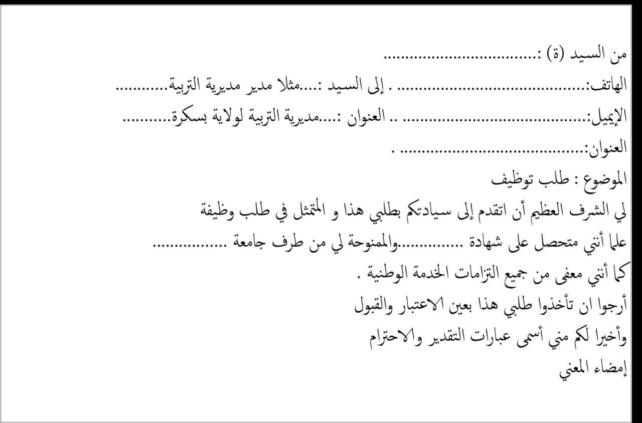 رسالة طلب وظيفه نموذج خطاب تعيين الغدر والخيانة