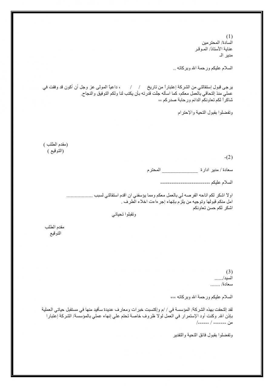 تحميل كتاب اساور الصداقة كامل pdf