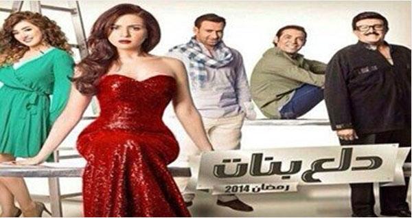 صورة دلع البنات , مسلسلات مصريه مميزه