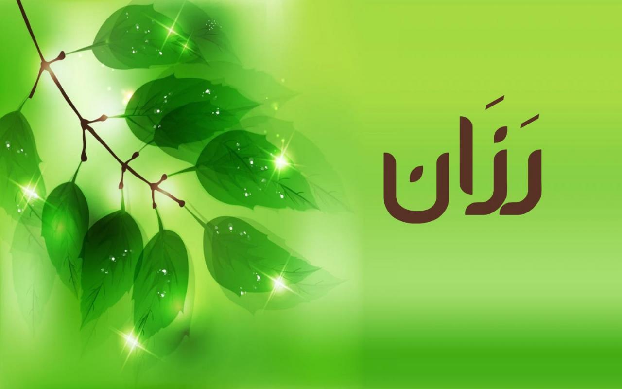 معنى كلمة رزان صور اسم رزان الغدر والخيانة