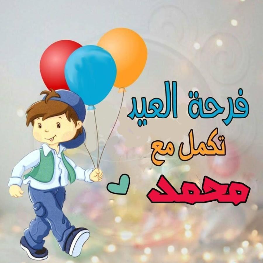 صورة صور العيد احلى مع محمد , بطاقات تهنئه بمناسبه العيد