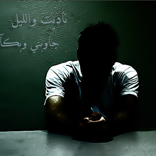 كلمات ناديت والليل كلمات ناديت عباس ابراهيم الغدر والخيانة