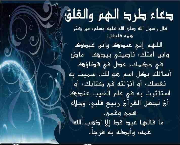 صورة دعاء التخلص من الخوف , ادعيه القلق و التوتر 1556