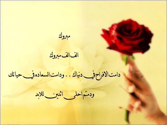صورة ابيات شعر مدح للعريس , اشعار و بطاقات تهنئه بالعرس