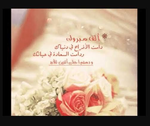 ابيات شعر مدح للعريس اشعار و بطاقات تهنئه بالعرس الغدر والخيانة
