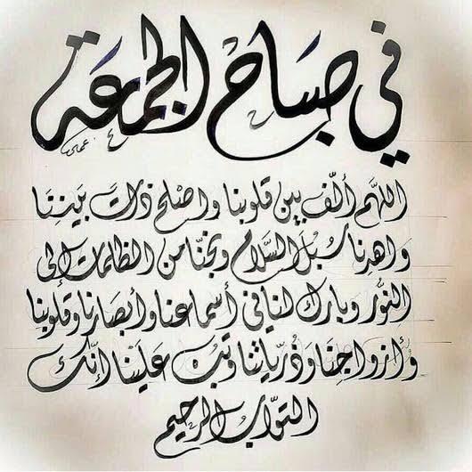 صورة دعاء ساعة الاستجابة يوم الجمعة , فضل دعاء يوم الجمعه