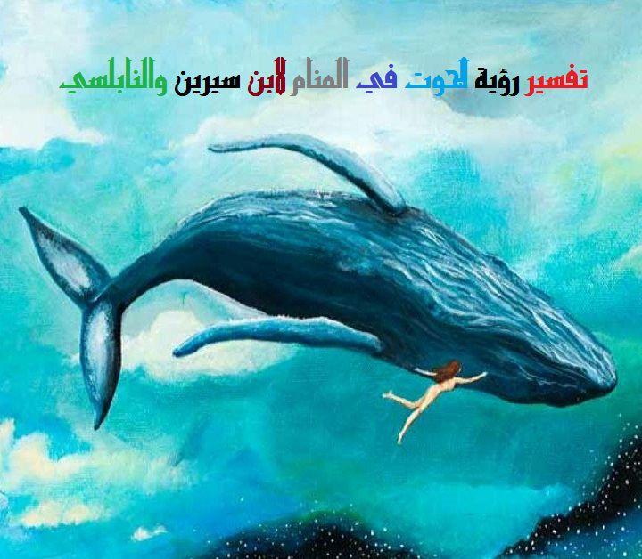 صورة تفسير رؤيا الحوت في المنام , معني الحوت في الحلم