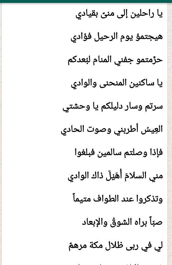 صورة قصائد في الغزل , اشعار رومانسيه للحبيب