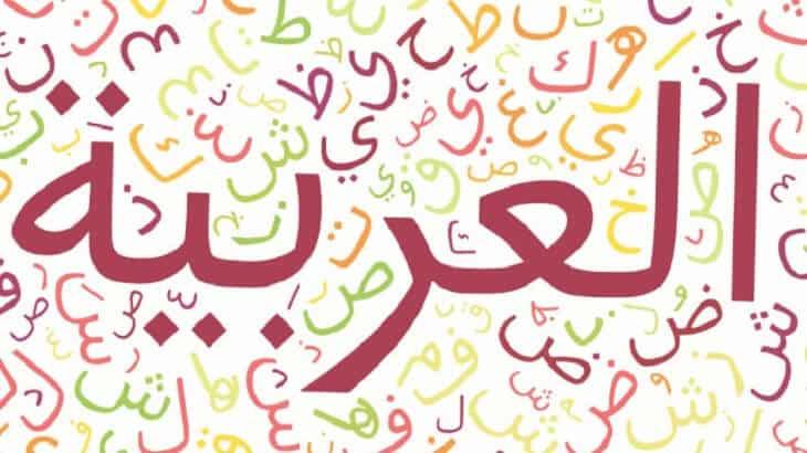 صورة كلمة صباح عن اللغة العربية , كلمه عن اللغه العربيه الفصي للاذاعه