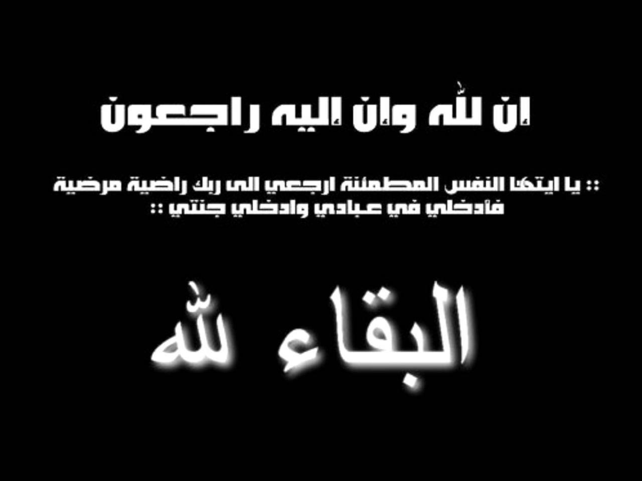 صورة ان لله وان اليه راجعون دعاء , ادعيه لموتنا و موتي المسلمين 1778 1