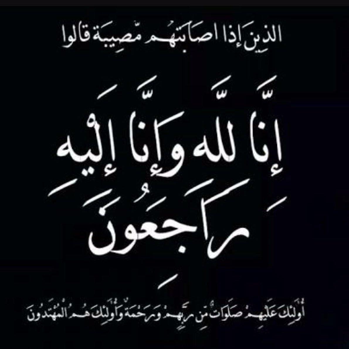 صورة ان لله وان اليه راجعون دعاء , ادعيه لموتنا و موتي المسلمين 1778 2