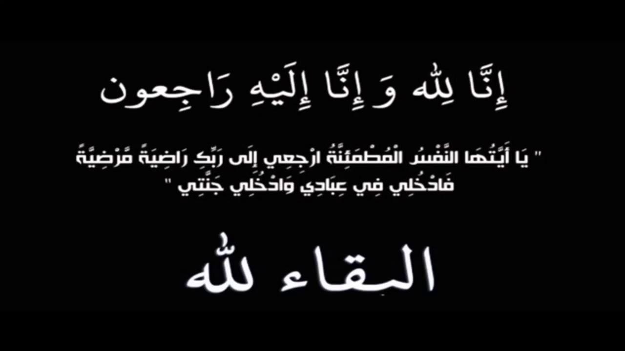 صورة ان لله وان اليه راجعون دعاء , ادعيه لموتنا و موتي المسلمين 1778 3