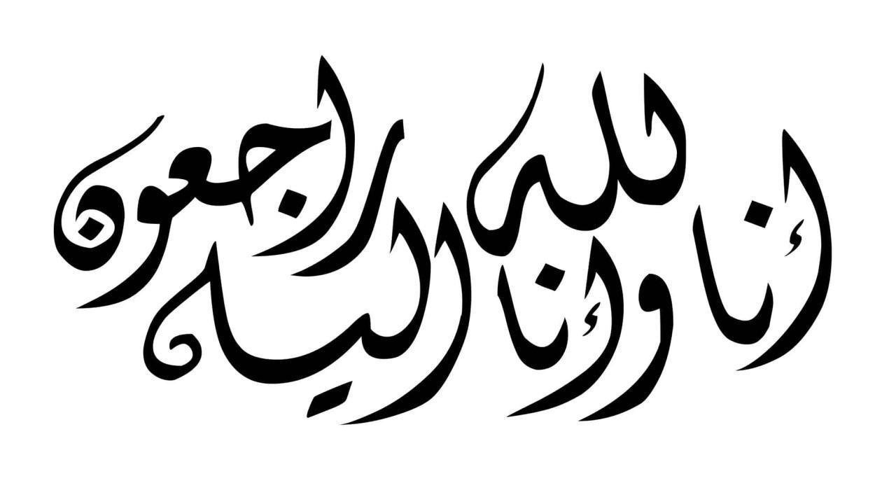 صورة ان لله وان اليه راجعون دعاء , ادعيه لموتنا و موتي المسلمين 1778 4