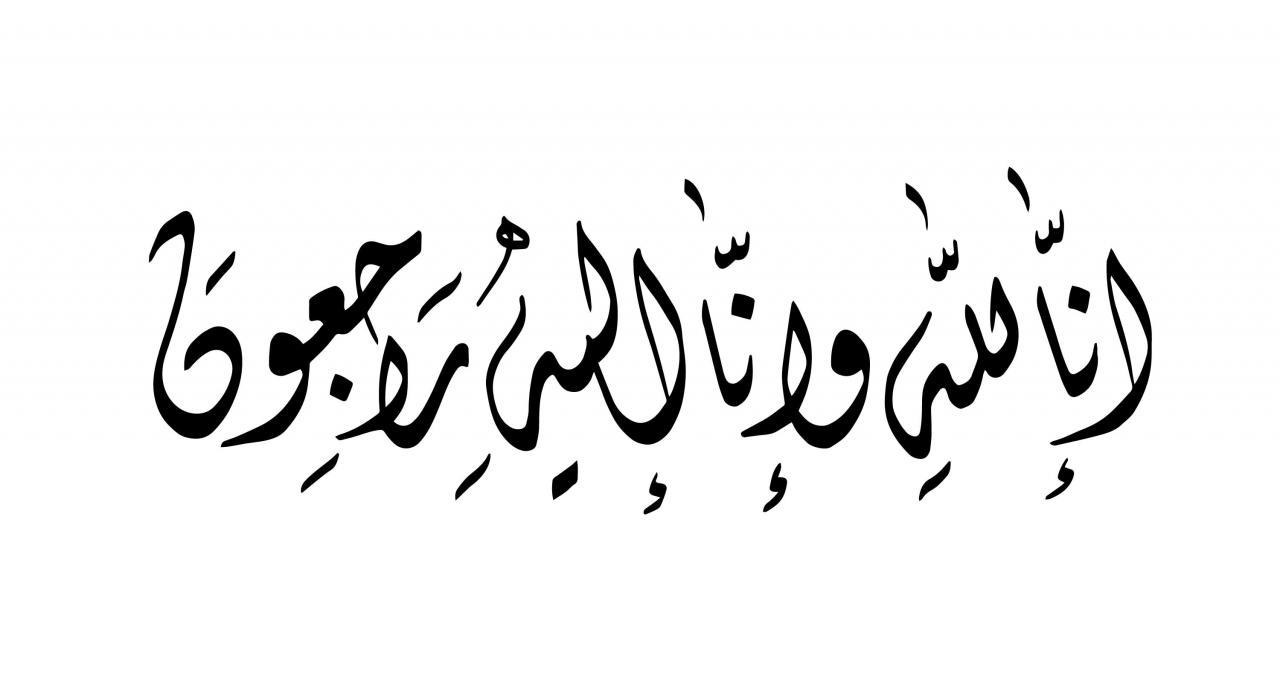صورة ان لله وان اليه راجعون دعاء , ادعيه لموتنا و موتي المسلمين 1778 5