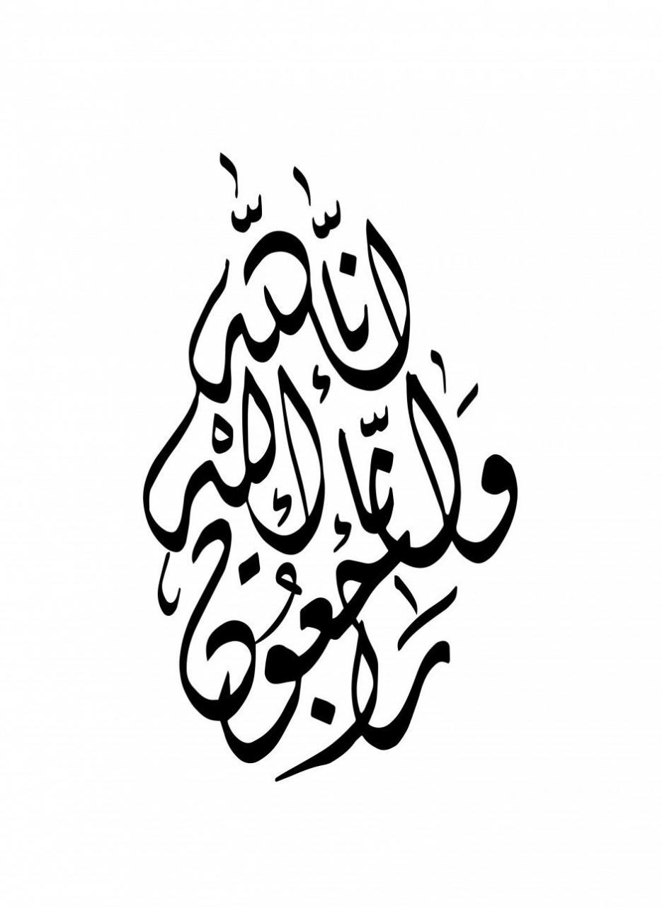 صورة ان لله وان اليه راجعون دعاء , ادعيه لموتنا و موتي المسلمين 1778 6