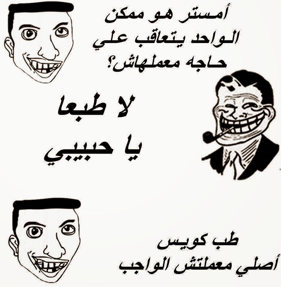 صورة صور فرفشه وضحك , صور مضحكه للفيس بوك