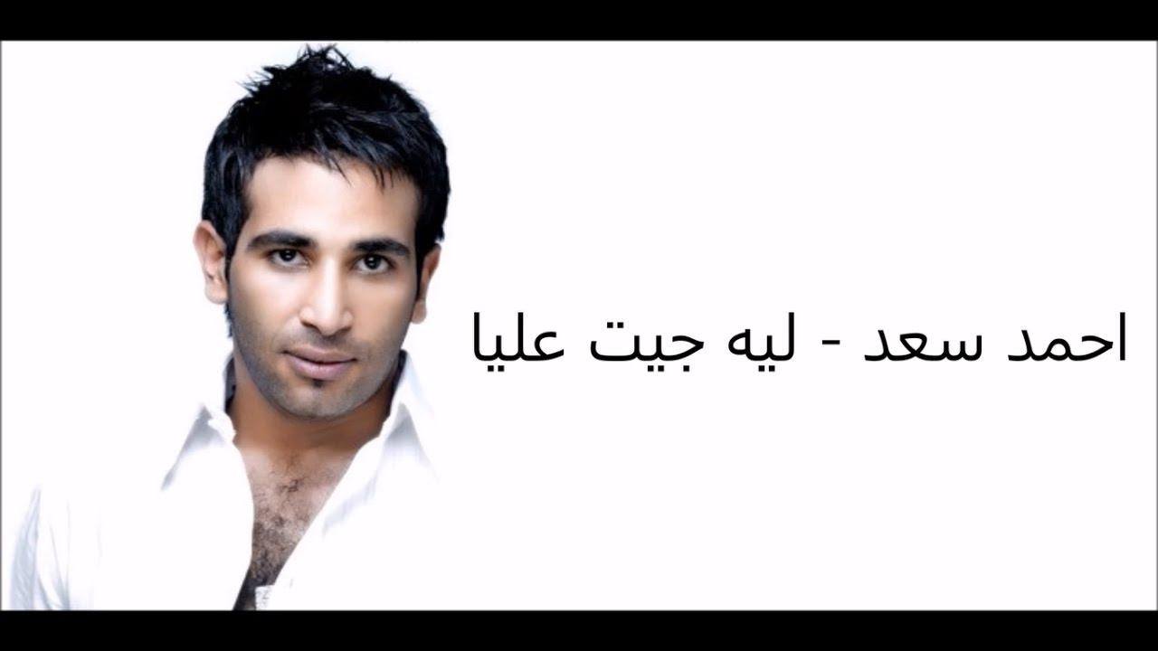 صورة كلمات ليه جيت عليا , اجمل ما غني احمد سعد