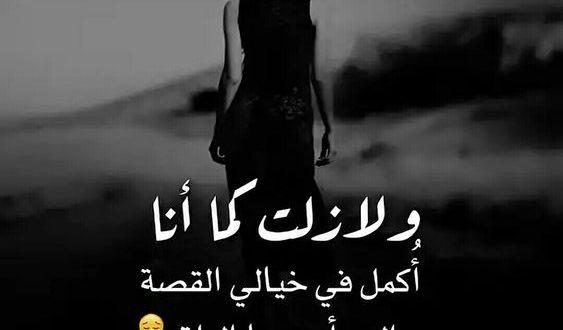 صورة صور جديد حزينه , الحزن مش عايز يفارقنا