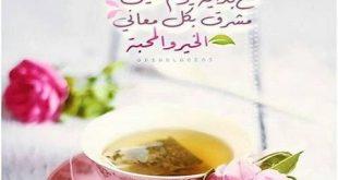 صورة بطاقات صباح الخير مع الدعاء , يارب اجعل يومي بركة