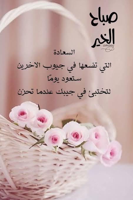 بطاقات صباح الخير مع الدعاء يارب اجعل يومي بركة الغدر والخيانة