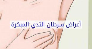 اعراض مرض الثدي , كيف اعرف اني مريضة سرطان الثدي