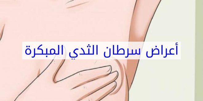 صورة اعراض مرض الثدي , كيف اعرف اني مريضة سرطان الثدي
