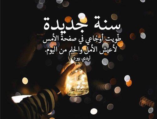 صورة خواطر بمناسبة العام الجديد , يارب السنة الجديدة تبقي خير
