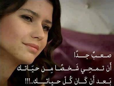 صورة بوستات حب حزينة , الدنيا جاية عليا