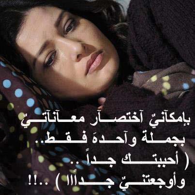صورة مكتوب عليها كلام حزين , الحزن لما يسكن القلب