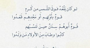 صور شعر زهير بن ابي سلمى , اشعار لاشهر شاعر