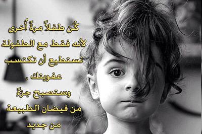 صورة عبارات عن الطفولة , عالم الطفولة البريئ
